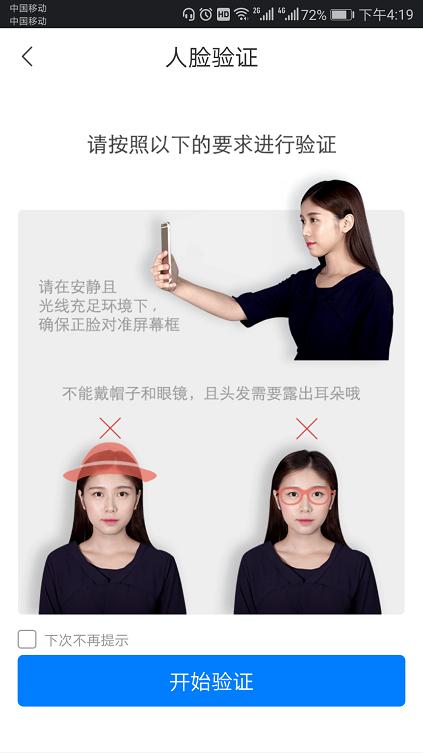 宝安企业登记业务可直接刷脸认证