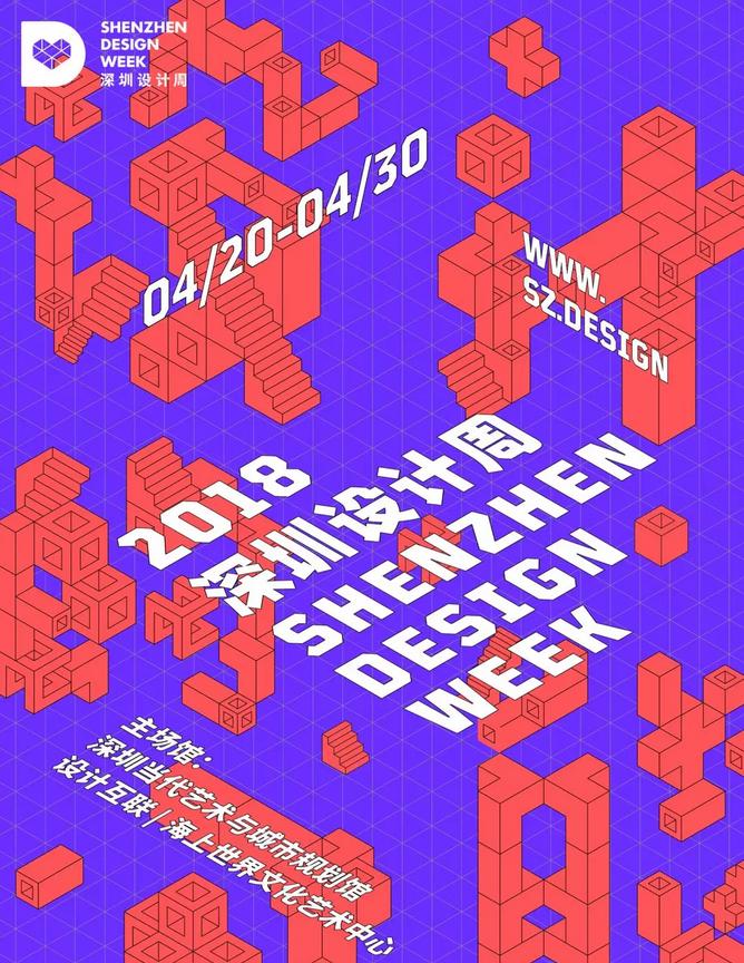 2018年的深圳设计周将于4月20日开幕,展期将持续10天,65项精彩纷呈的展览活动及论坛将陆续展开。   开设两个分展馆   以设计的可能为主题的深圳设计周将于4月20日至4月30日举行,开设两个分展馆,分别是深圳当代艺术与城市规划馆和设计互联 海上世界文化艺术中心。