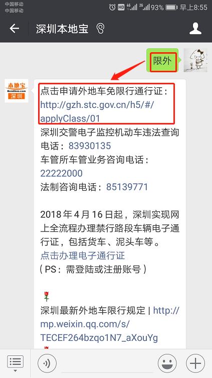 2018深圳五一限行吗