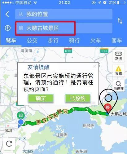 8月周末开车去大鹏预约攻略(预约方式、路段、时间、车辆)