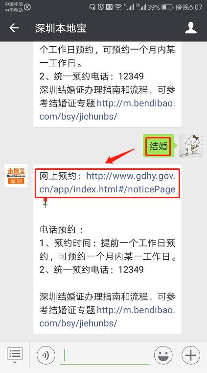 2018深圳民政局五一上班吗