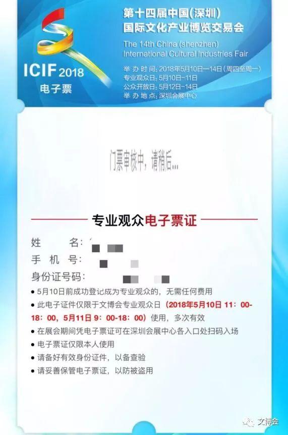 山东文博会2014门票_2018深圳文博会门票多少钱/怎么参加