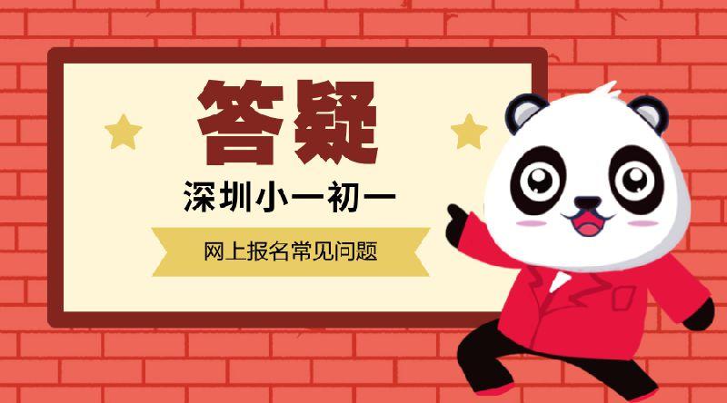 2019深圳小一初一网上报名常见问题解答(家长必看)