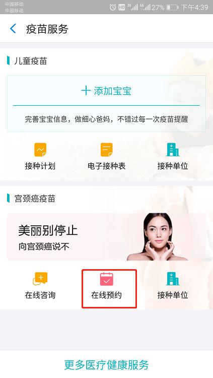 深圳宫颈癌疫苗预约指南(入口+操作指南)