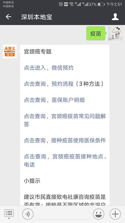 深圳宫颈癌疫苗接种年龄限制