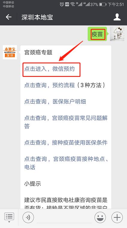 深圳四价宫颈癌疫苗什么时候可以接种