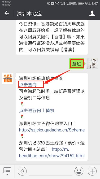 受雷雨大风天气影响 深圳机场部分航班延误取消