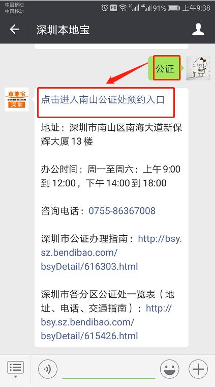 深圳南山公证处周六也能办公证啦