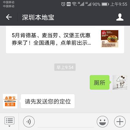 手机可查询深圳公厕 附近厕所微信一查便知