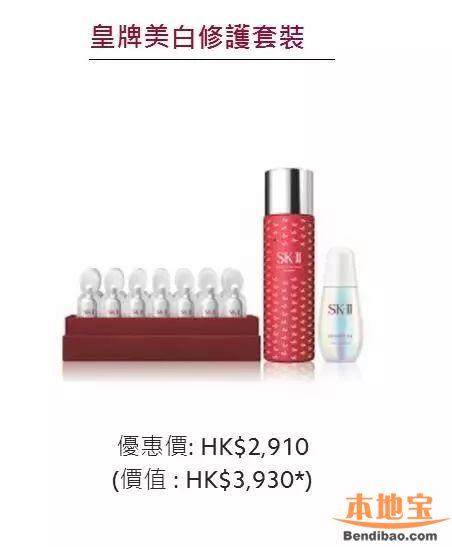 2018崇光店庆SK-II套装限定优惠!神仙水套装HK$630起