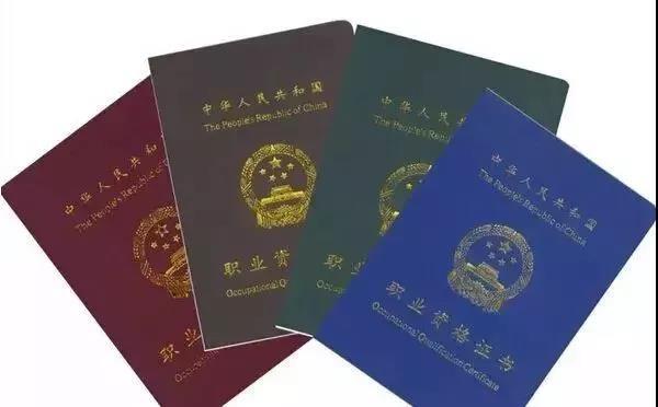 5月起职业资格证书换新版 凭证书还能领补贴