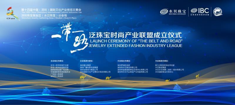 全球顶级珠宝行业协会明日齐聚罗湖