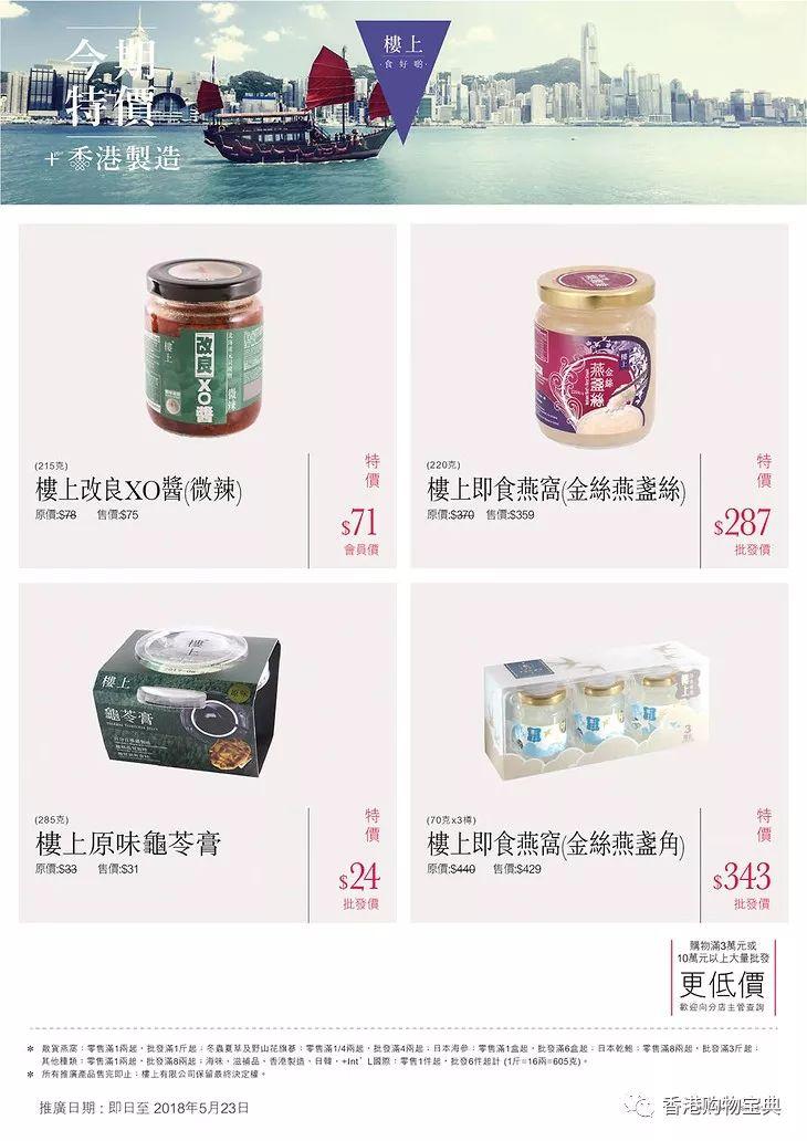香港楼上燕窝最新一期优惠汇总(每周更新)