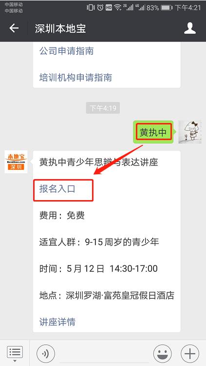 黄执中来深圳开青少年思辨与表达讲座 可免费报名