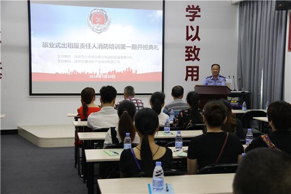 光明分局组织第一批旅业式出租屋责任人开展消防业务知识培训
