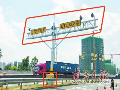 ETC自由流收费年内全广东铺开 车道过车效率提高3倍
