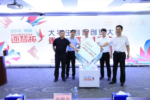深圳逐梦杯大学生创新创业大赛启动 单项奖最高50万
