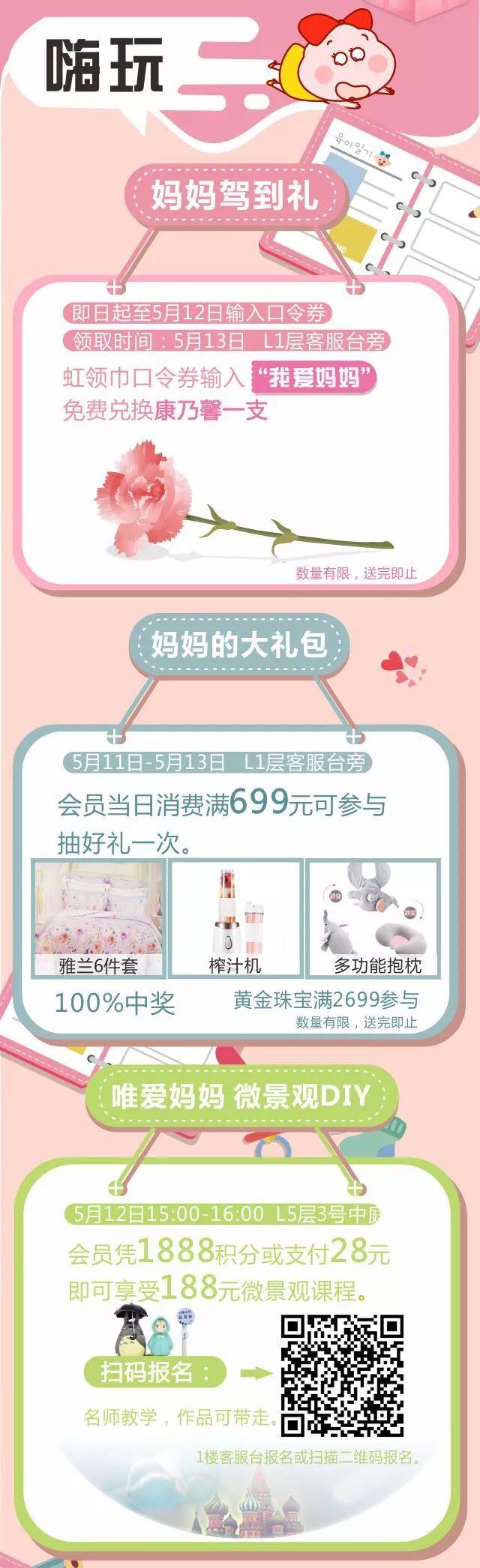 新沙天虹购物中心母亲节优惠活动合集