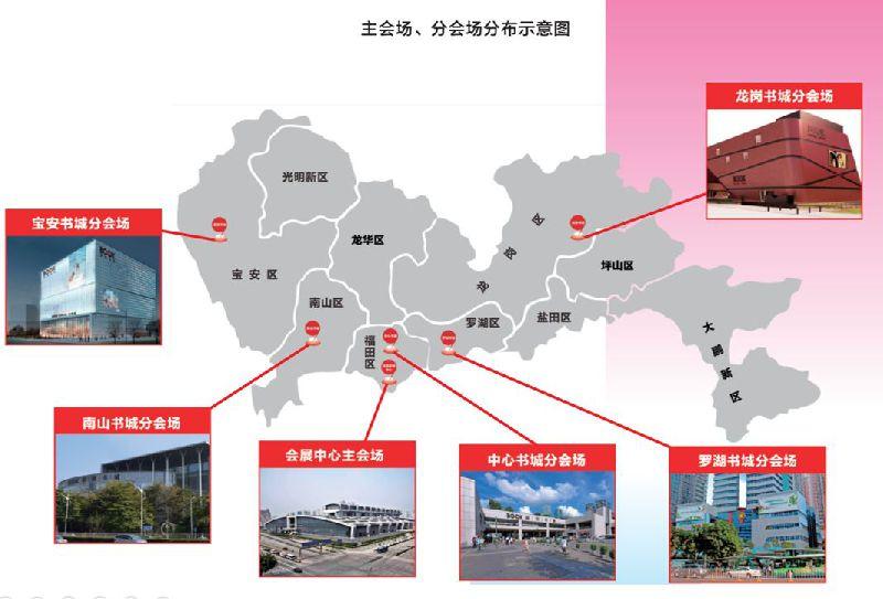 2018深圳书博会时间、地点、门票及看点