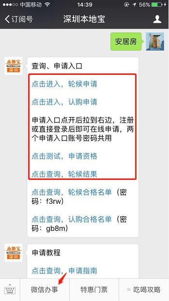 深圳备案回执号找回方法
