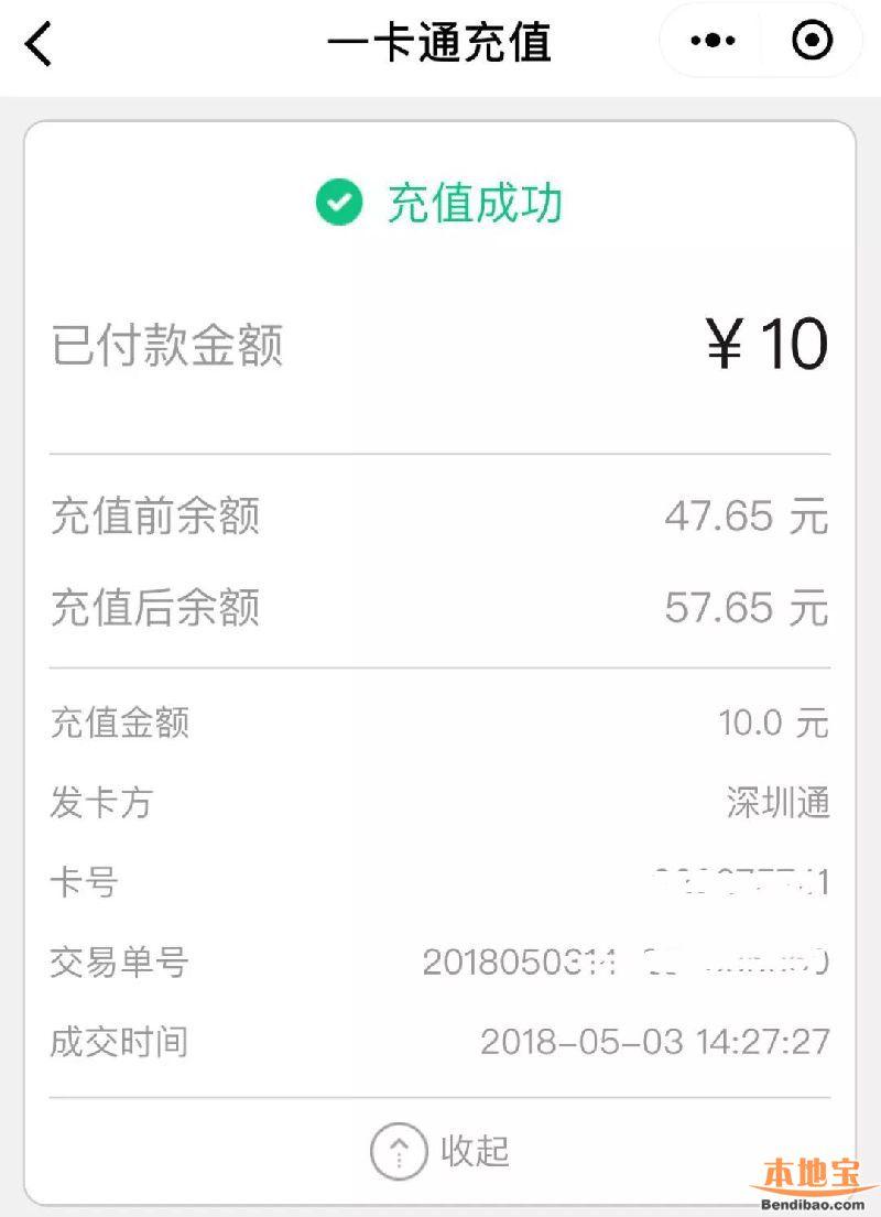 公交站卡亭自助充值深圳通操作流程(图文详解)