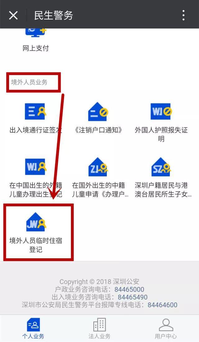 境外人员深圳全自助住宿登记