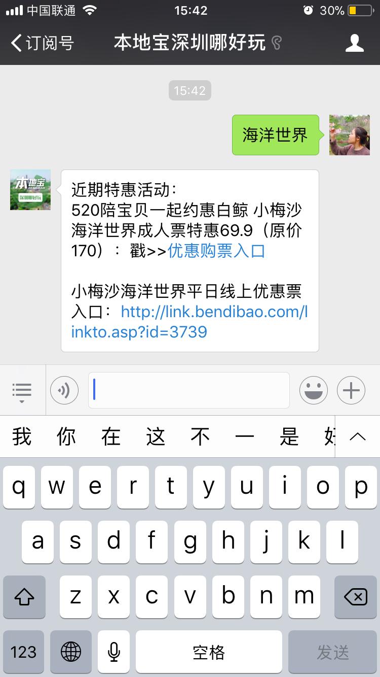 深圳景点门票优惠信息最新汇总(不断更新中)