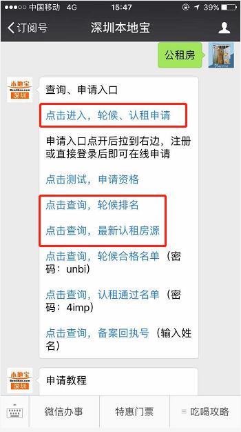 2018年深圳公租房申请最新消息