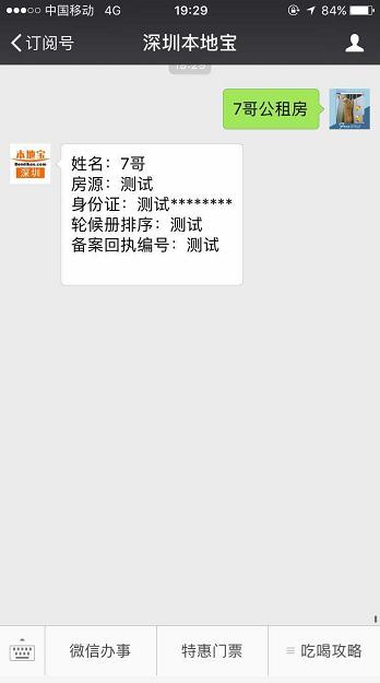 2018年深圳公租房认租合格名单一览(更新中!)