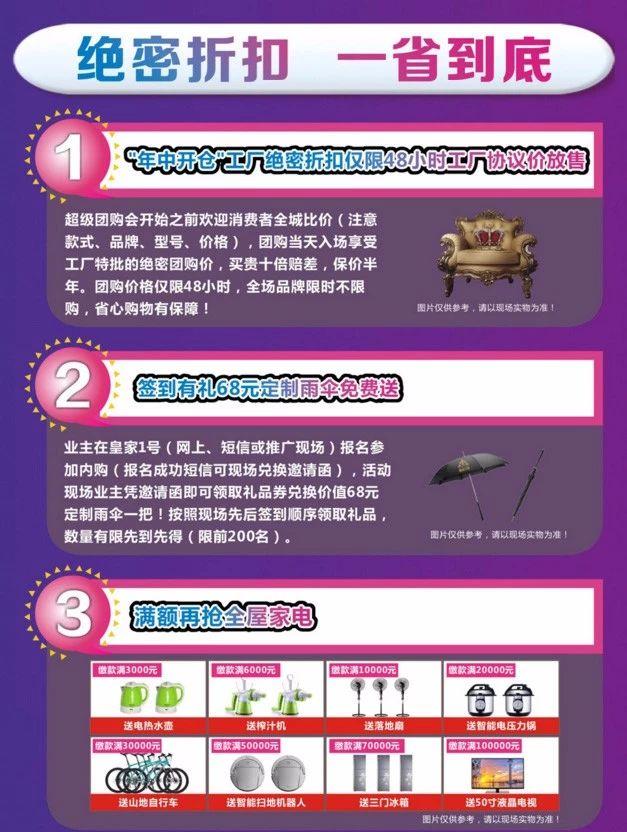深圳布吉皇家1号家居团购会绝密折扣(时间 地址)