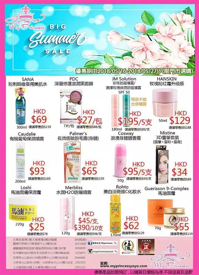 香港公主美妆护肤品最想你优惠!面膜低至$27/包(至05.27)