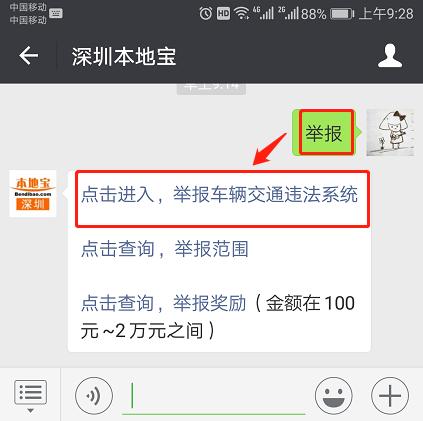 深圳骑电动车不戴头盔罚2000 举报最高奖励500元