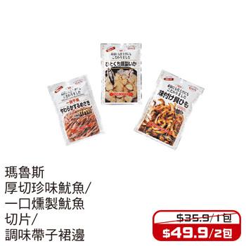 2018一田超市店庆优惠汇总!薯片、饼干、小鱼仔通通降价!吃货快来