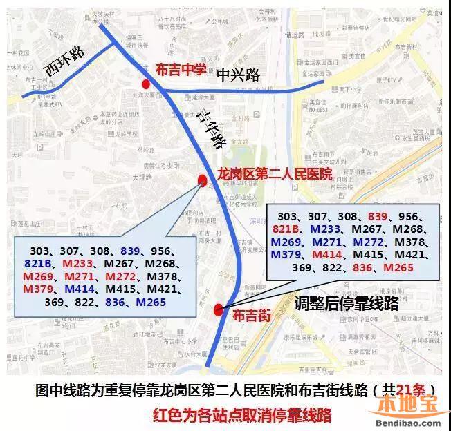 深圳30条公交线路调整 快看看有没有你常坐的