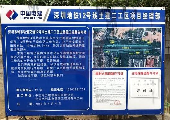深圳地铁12号线首个站点围挡施工 工程建设正式拉开序幕