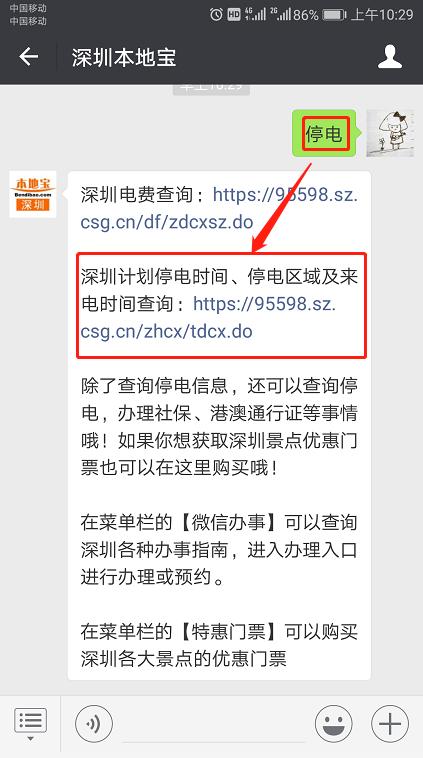 深圳龙岗今天停电通知(每日更新)