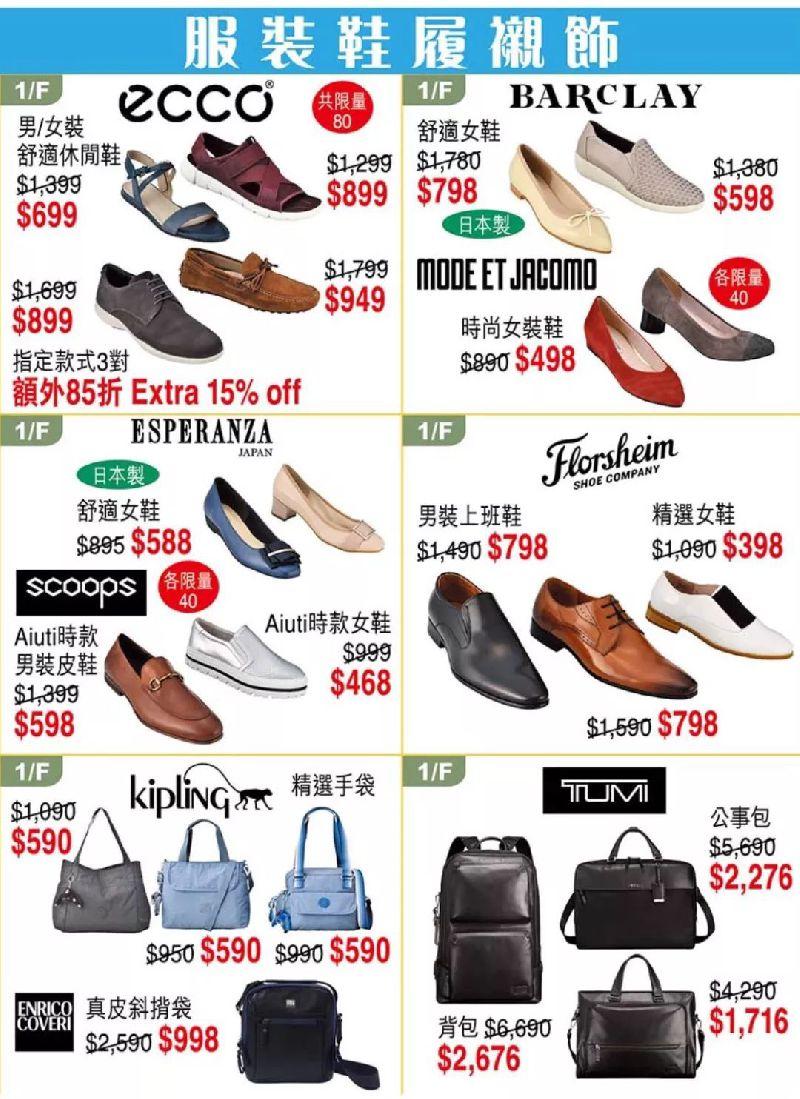 2018崇光店庆第二波海报优惠!尖沙咀店鞋包优惠汇总(至05.27)
