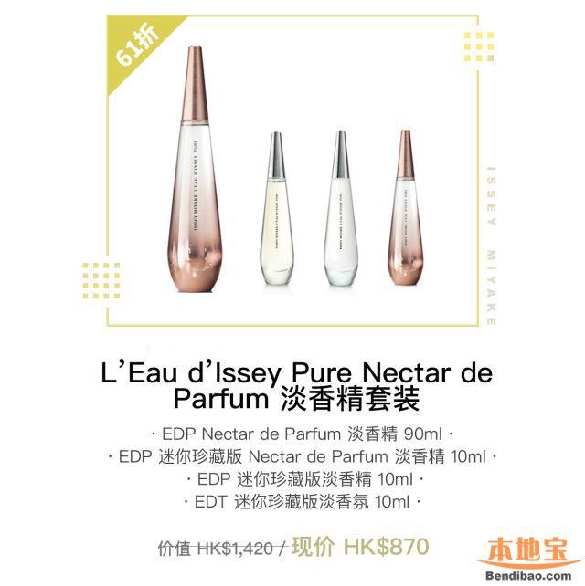 四大香水品牌超低折扣!崇光店庆香氛篇优惠精选(铜锣湾)
