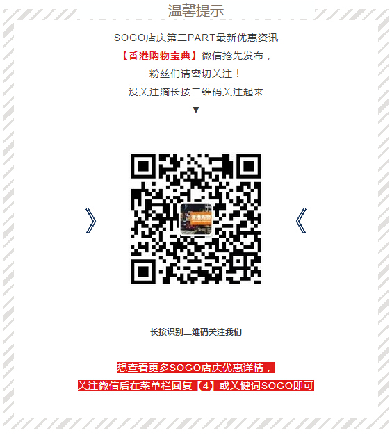 崇光店庆运动品牌优惠汇总!Adidas、NB、北极狐背包等低至三折(至05.27)
