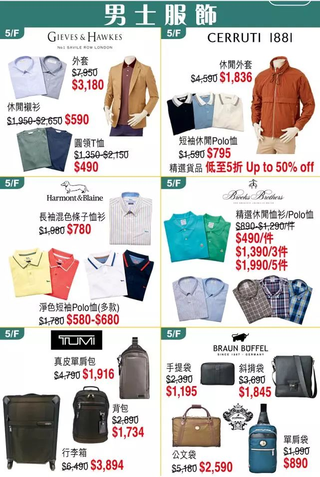 崇光百货店庆男女服饰品牌优惠!连衣裙、西装、衬衫等(至05.27)