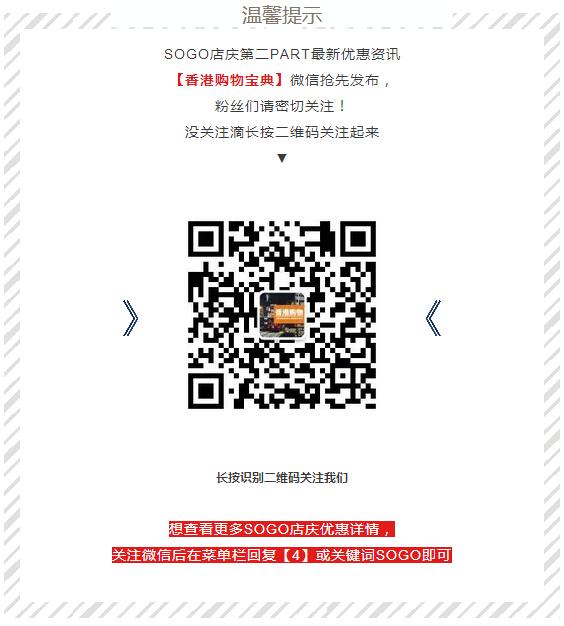 2018崇光店庆家电厨具优惠汇总篇!(铜锣湾)