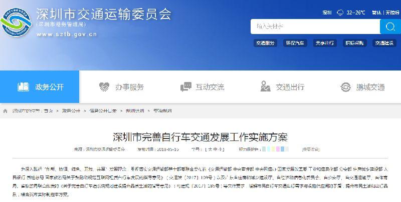 深圳拟建1000km自行车道