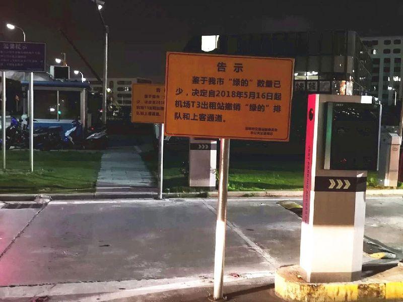 深圳机场排队候客模式调整 绿的上客通道撤销