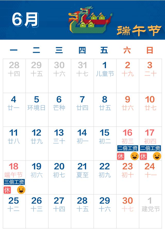 2018端午节放假安排