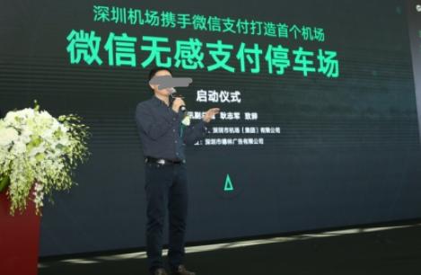 深圳机场停车场率先实现微信无感支付 最快2秒通行