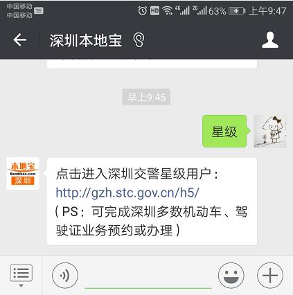 深圳星级用户再推新功能 粤B车外地违法可在线处理