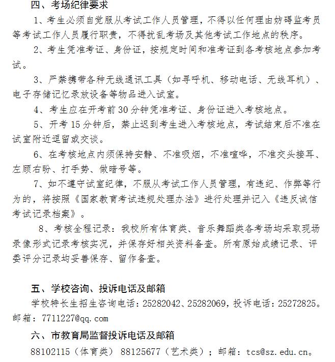 深圳外国语学校2018年中招特长生专项考核方案(附报名)