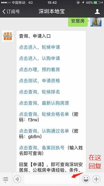 2018年深圳智慧领寓以及菁英领寓选房名单一览