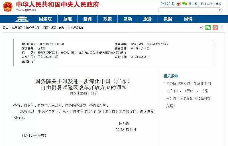 广东自贸区改革开放方案公布 打造粤港澳大湾区合作示范区