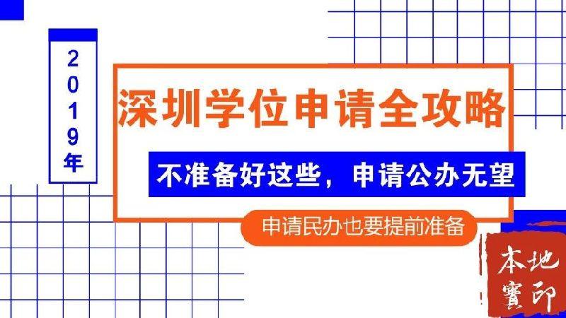 2019深圳学位申请全攻略 不趁早准备入学将受影响